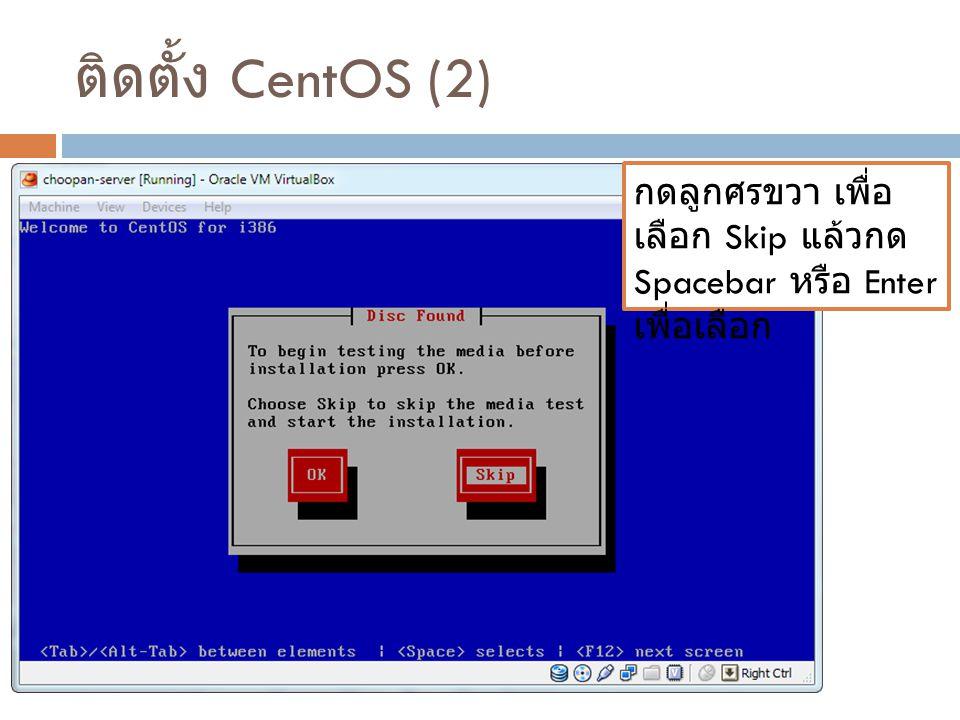 ติดตั้ง CentOS (2) กดลูกศรขวา เพื่อเลือก Skip แล้วกด Spacebar หรือ Enter เพื่อเลือก