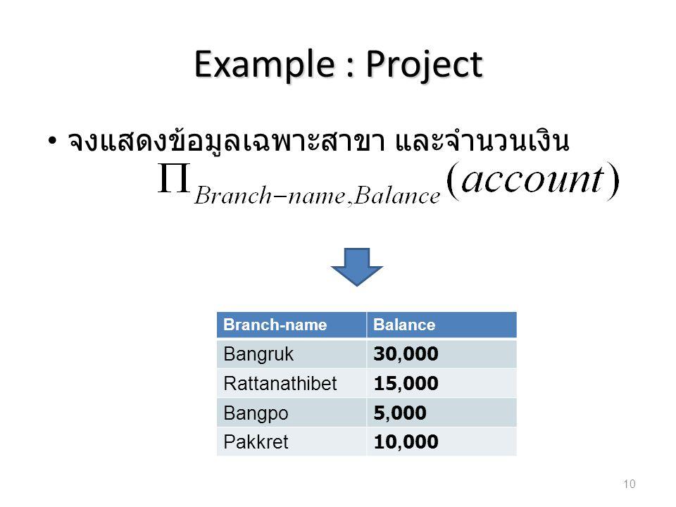 Example : Project จงแสดงข้อมูลเฉพาะสาขา และจำนวนเงิน Bangruk 30,000