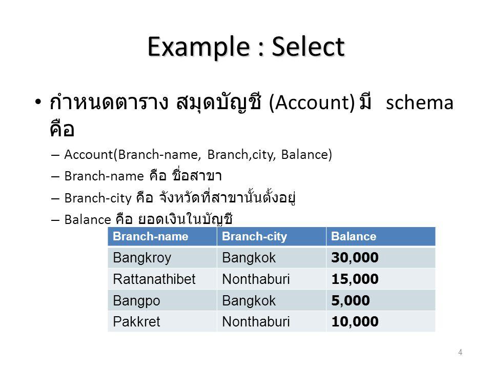 Example : Select กำหนดตาราง สมุดบัญชี (Account) มี schema คือ