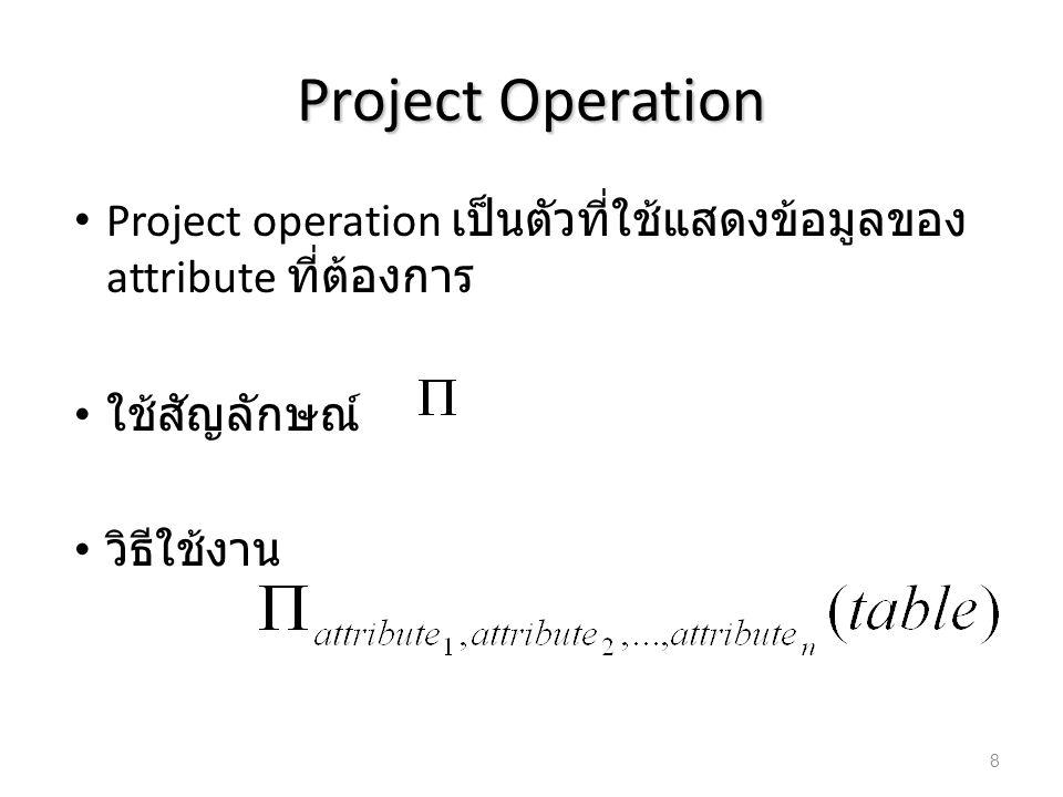 Project Operation Project operation เป็นตัวที่ใช้แสดงข้อมูลของ attribute ที่ต้องการ.
