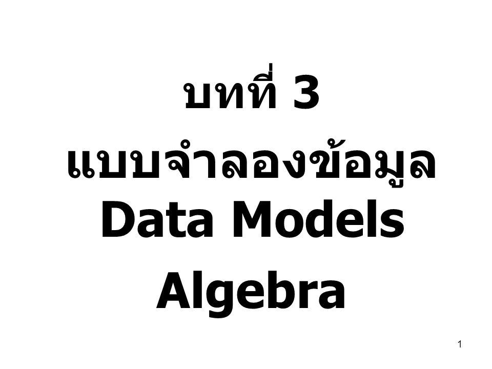 บทที่ 3 แบบจำลองข้อมูล Data Models Algebra