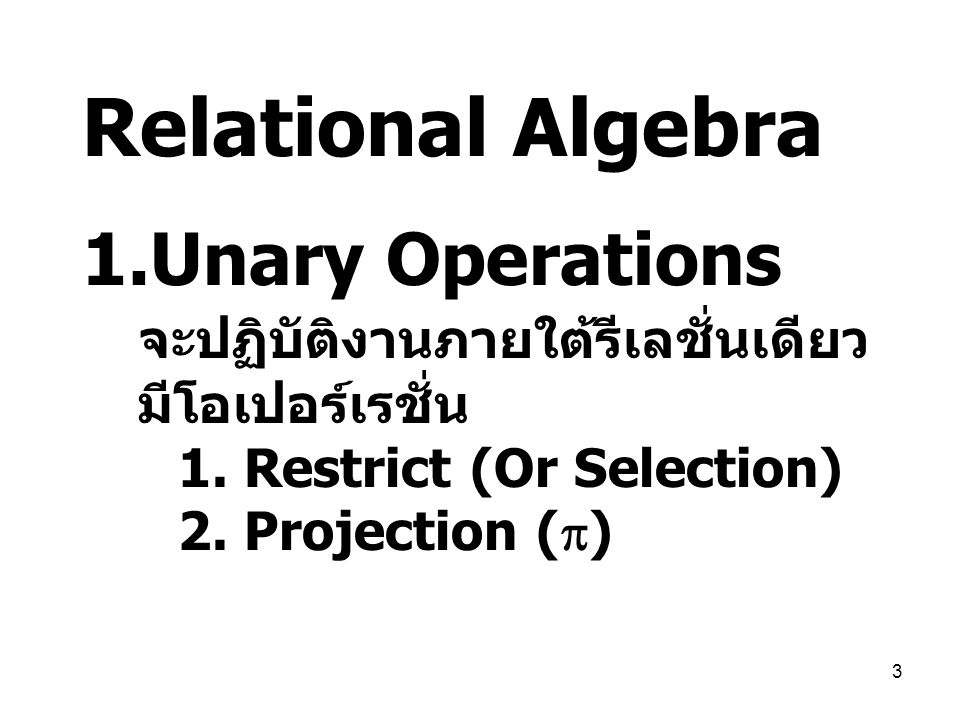 Relational Algebra Unary Operations จะปฏิบัติงานภายใต้รีเลชั่นเดียว