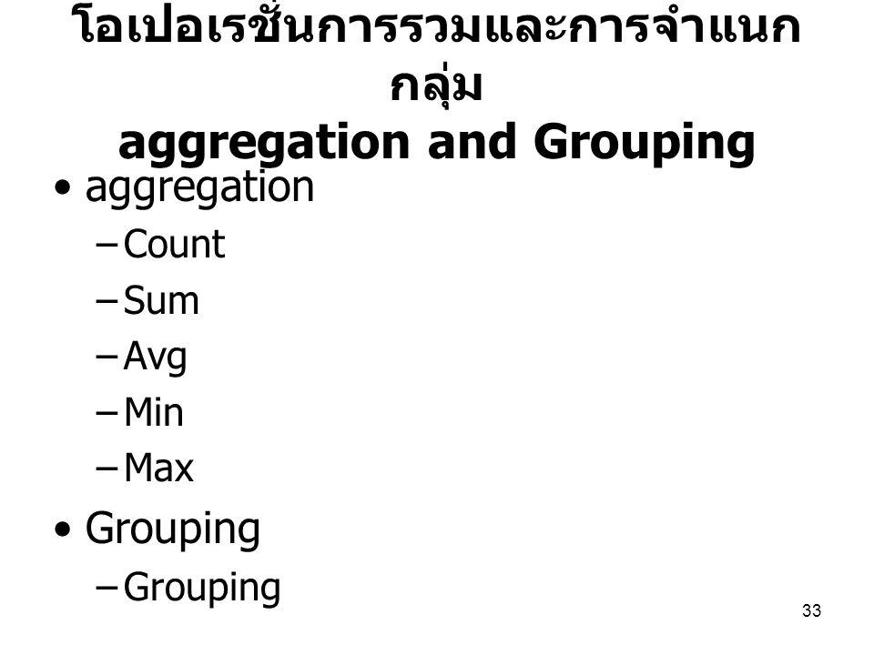 โอเปอเรชั่นการรวมและการจำแนกกลุ่ม aggregation and Grouping