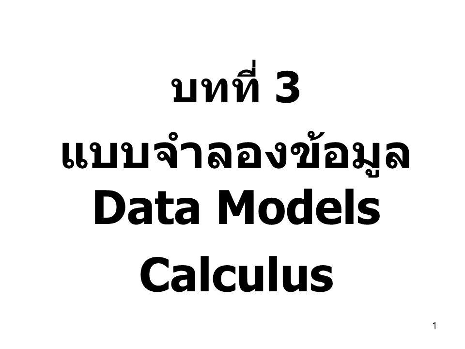 บทที่ 3 แบบจำลองข้อมูล Data Models Calculus