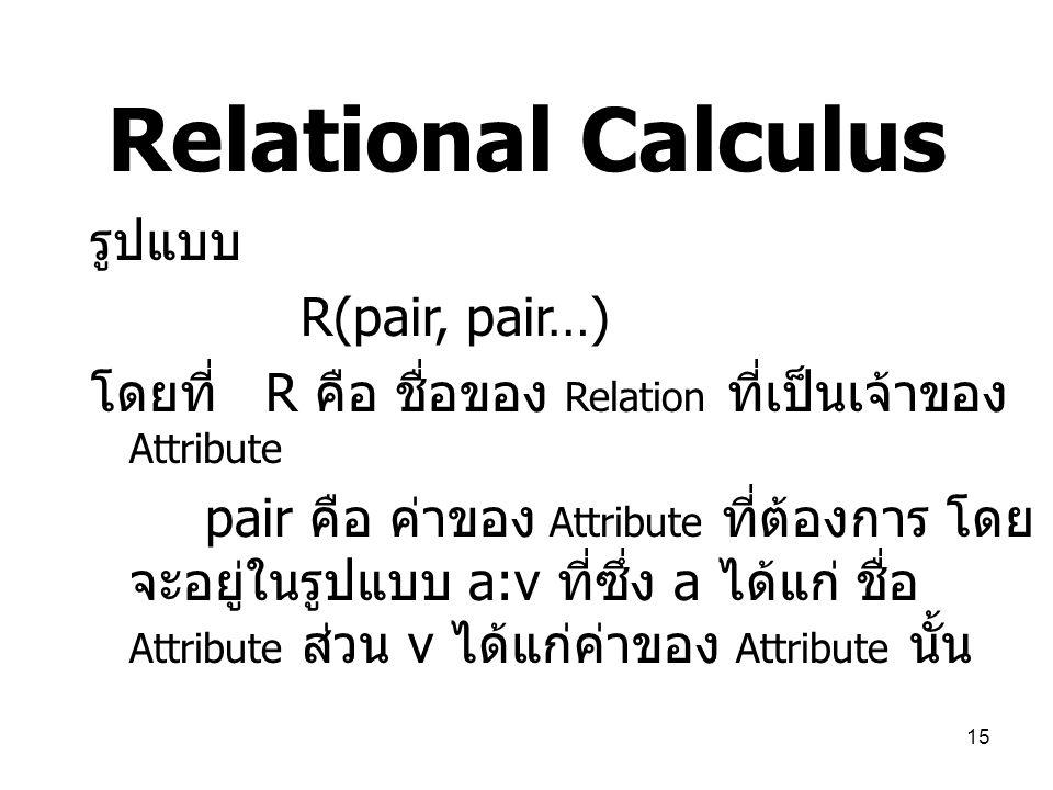 Relational Calculus รูปแบบ R(pair, pair…)