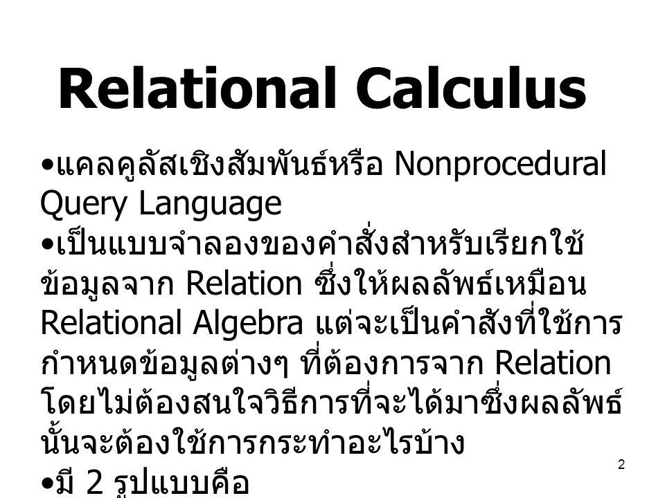 Relational Calculus แคลคูลัสเชิงสัมพันธ์หรือ Nonprocedural Query Language.