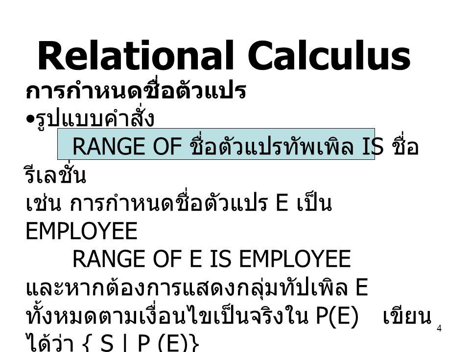 Relational Calculus การกำหนดชื่อตัวแปร รูปแบบคำสั่ง