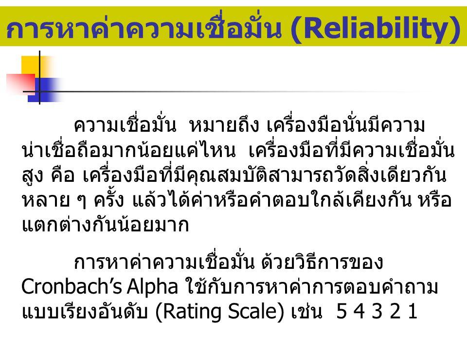 การหาค่าความเชื่อมั่น (Reliability)