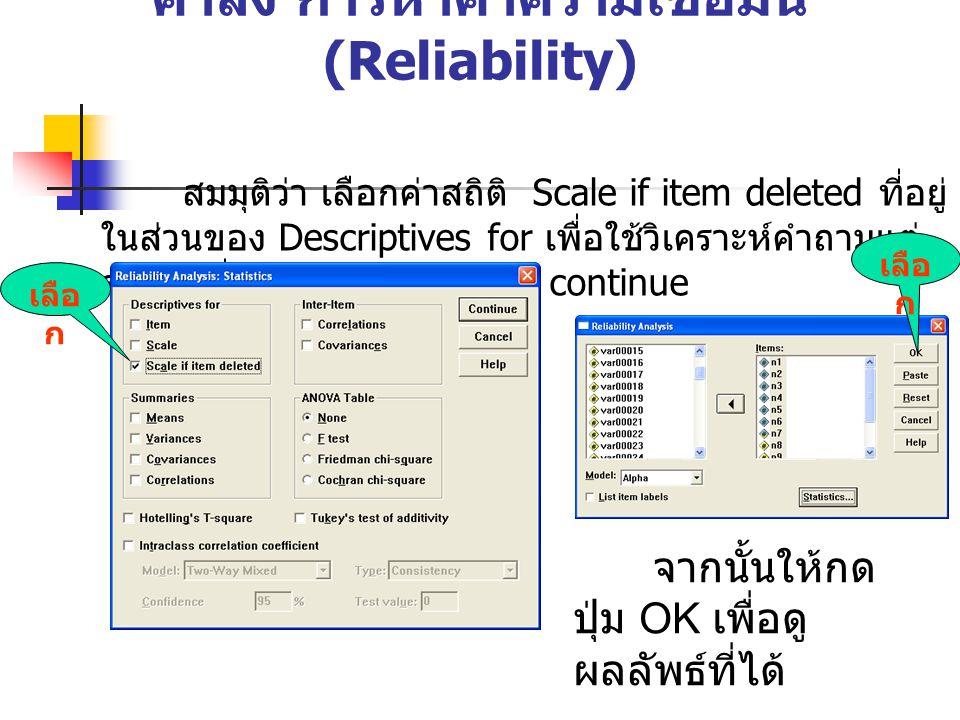 คำสั่ง การหาค่าความเชื่อมั่น (Reliability)
