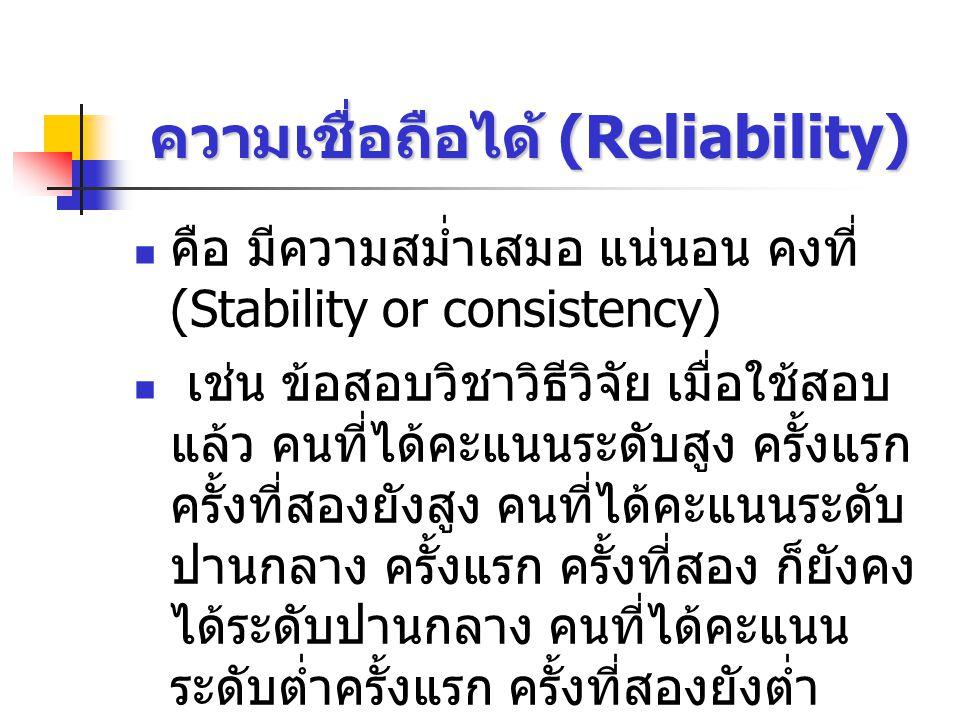 ความเชื่อถือได้ (Reliability)