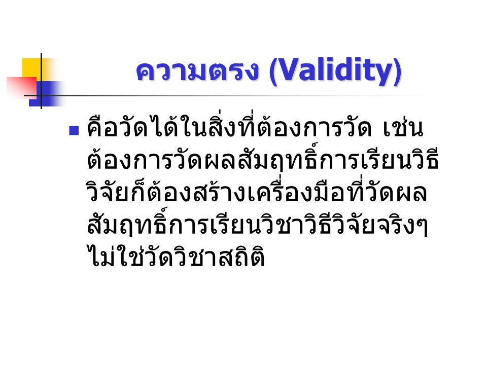 ความตรง (Validity)
