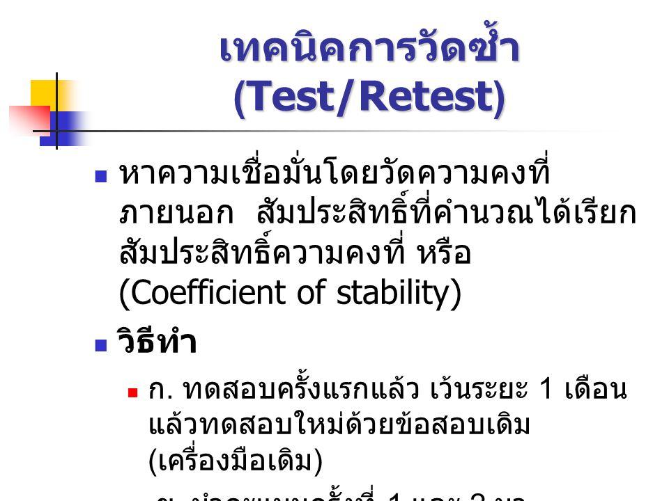เทคนิคการวัดซ้ำ (Test/Retest)