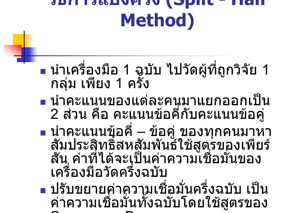 วิธีการแบ่งครึ่ง (Split - Half Method)