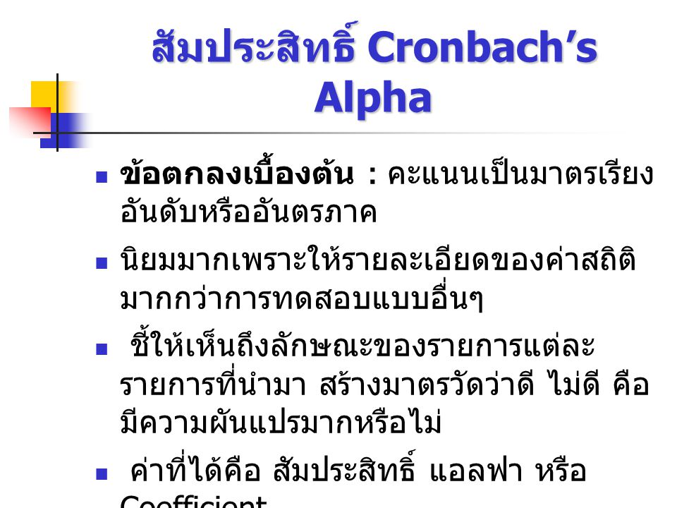 สัมประสิทธิ์ Cronbach's Alpha