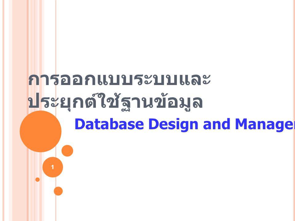 การออกแบบระบบและประยุกต์ใช้ฐานข้อมูล