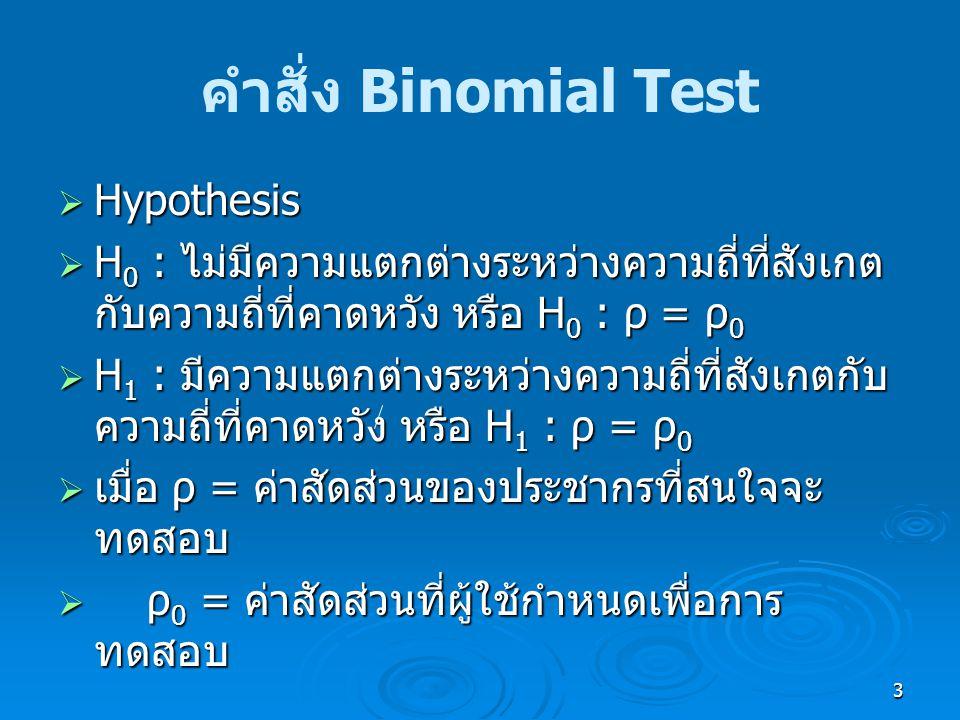 คำสั่ง Binomial Test Hypothesis