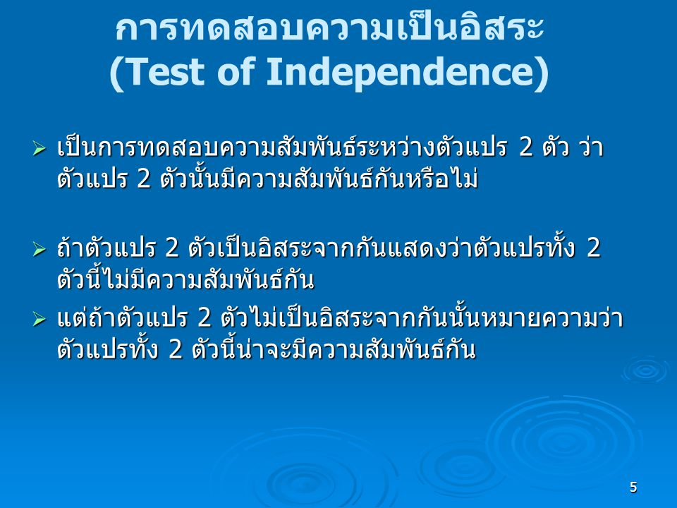 การทดสอบความเป็นอิสระ (Test of Independence)