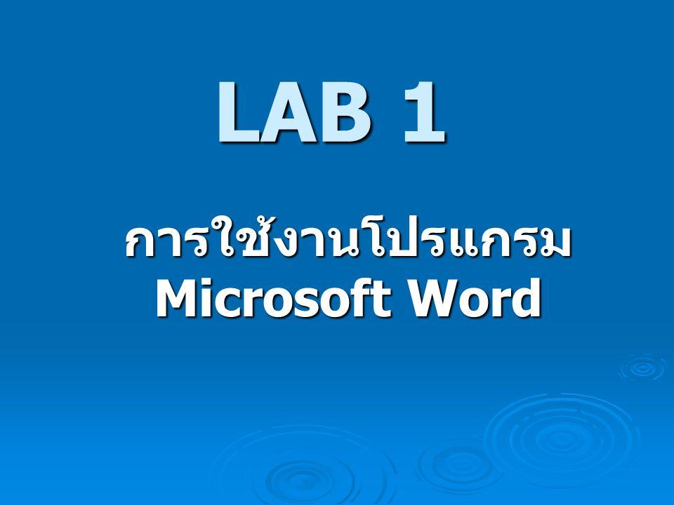 การใช้งานโปรแกรม Microsoft Word