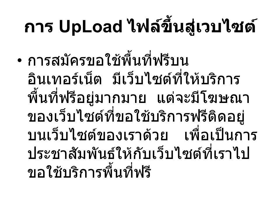 การ UpLoad ไฟล์ขึ้นสู่เวบไซต์