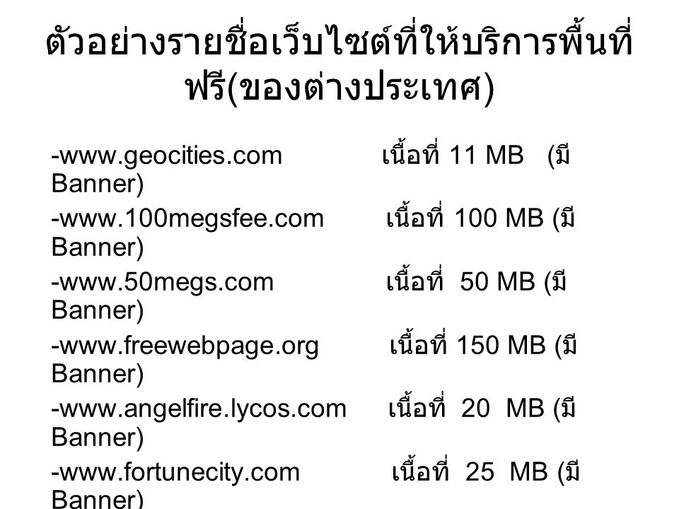 ตัวอย่างรายชื่อเว็บไซต์ที่ให้บริการพื้นที่ฟรี(ของต่างประเทศ)