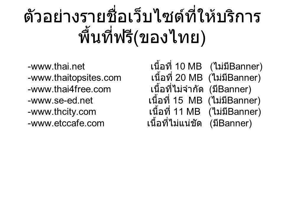 ตัวอย่างรายชื่อเว็บไซต์ที่ให้บริการพื้นที่ฟรี(ของไทย)