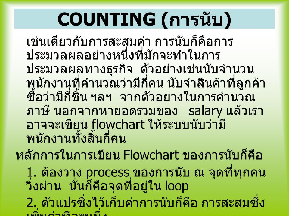 COUNTING (การนับ)