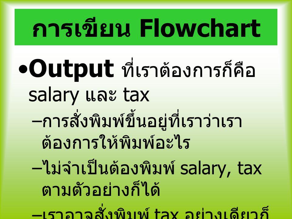 Output ที่เราต้องการก็คือ salary และ tax