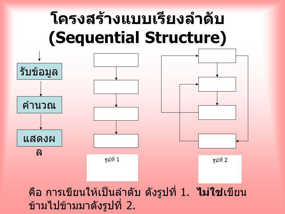 โครงสร้างแบบเรียงลำดับ (Sequential Structure)