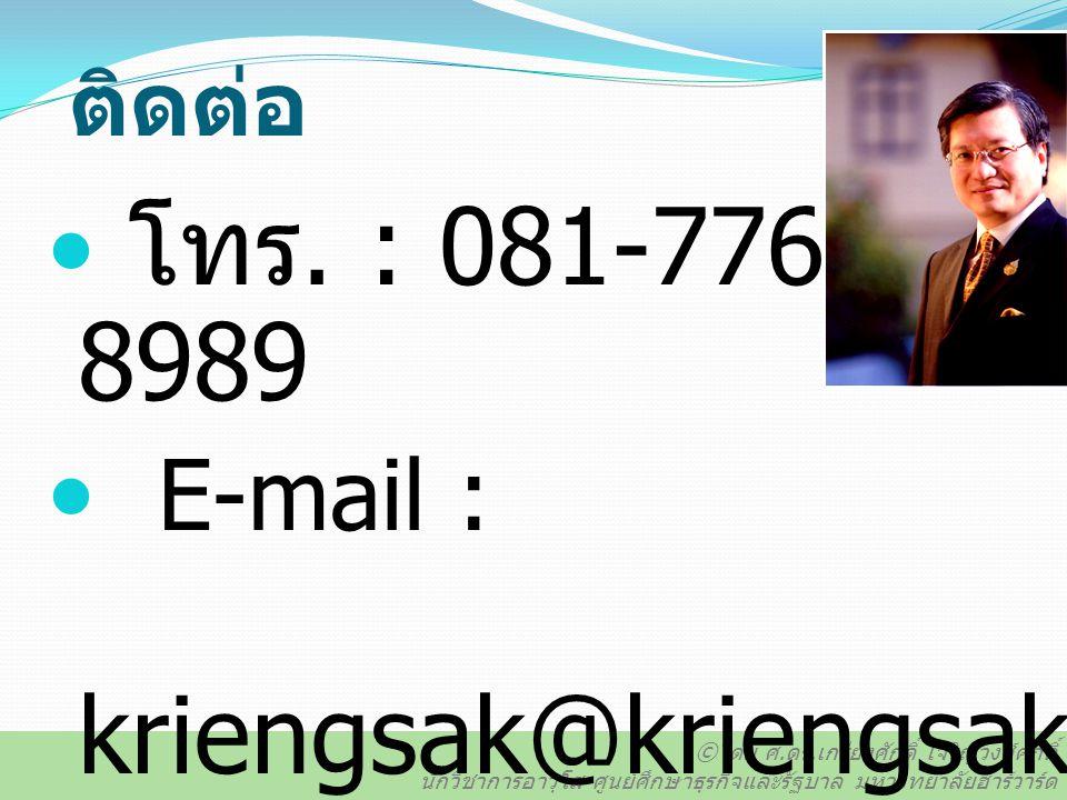 โทร. : 081-776-8989 E-mail : kriengsak@kriengsak.com