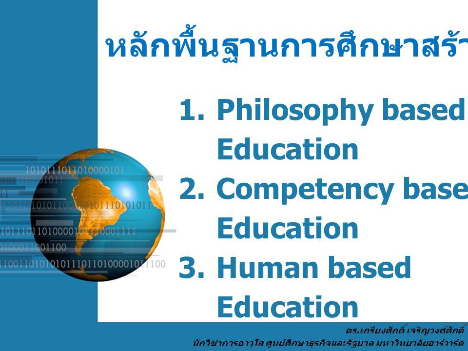 หลักพื้นฐานการศึกษาสร้างคน 9 ประการ