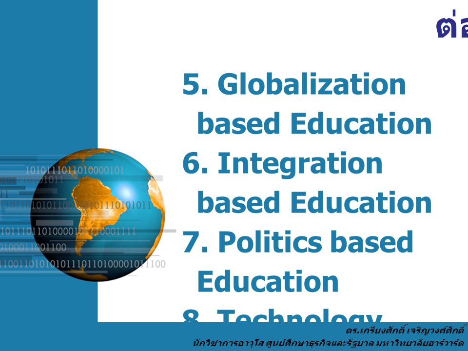 ต่อ 5. Globalization based Education 6. Integration based Education