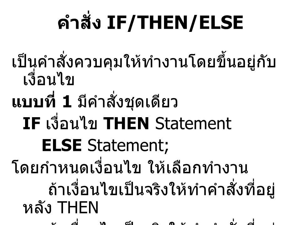 คำสั่ง IF/THEN/ELSE เป็นคำสั่งควบคุมให้ทำงานโดยขึ้นอยู่กับเงื่อนไข