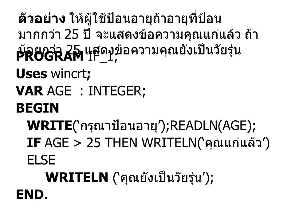 ตัวอย่าง ให้ผู้ใช้ป้อนอายุถ้าอายุที่ป้อนมากกว่า 25 ปี จะแสดงข้อความคุณแก่แล้ว ถ้าน้อยกว่า 25 แสดงข้อความคุณยังเป็นวัยรุ่น