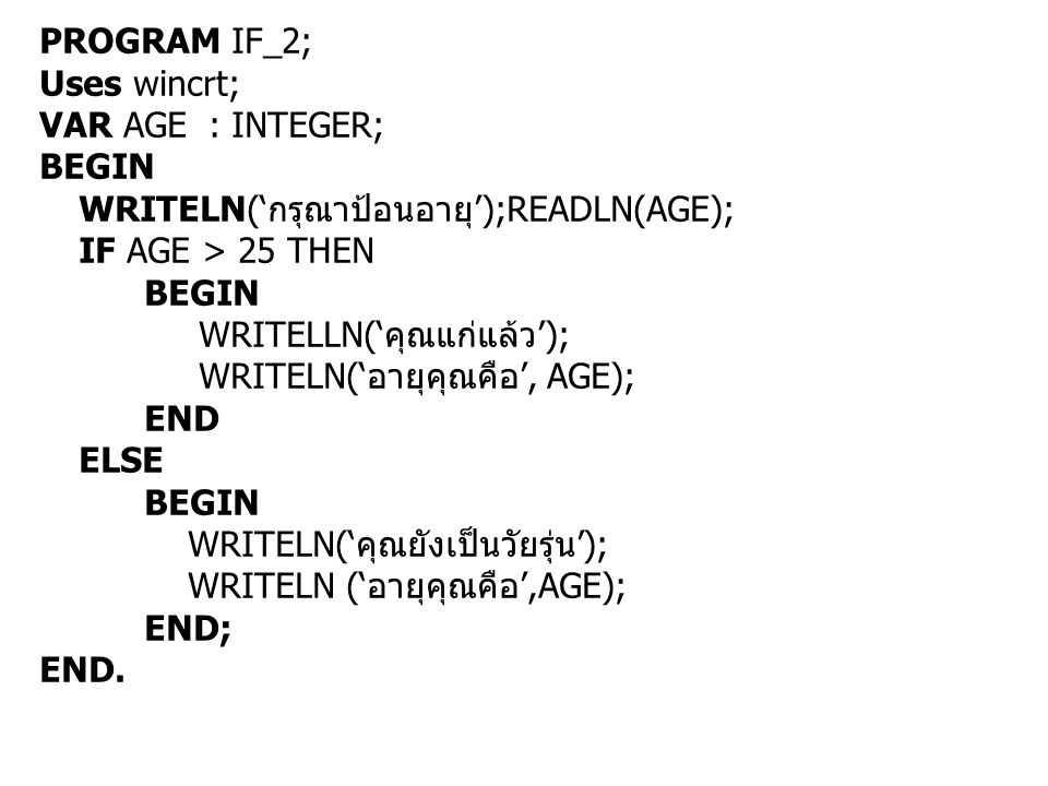 PROGRAM IF_2; Uses wincrt; VAR AGE : INTEGER; BEGIN. WRITELN('กรุณาป้อนอายุ');READLN(AGE); IF AGE > 25 THEN.