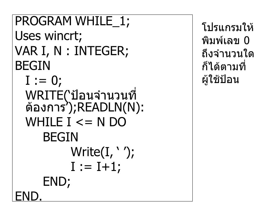 WRITE('ป้อนจำนวนที่ต้องการ');READLN(N): WHILE I <= N DO