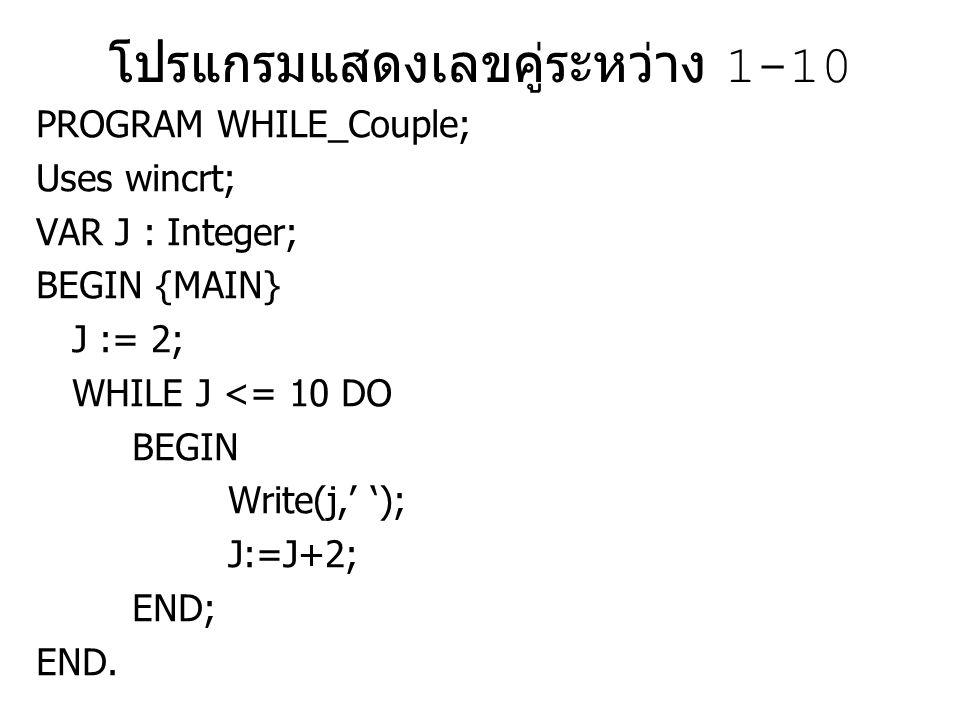 โปรแกรมแสดงเลขคู่ระหว่าง 1-10