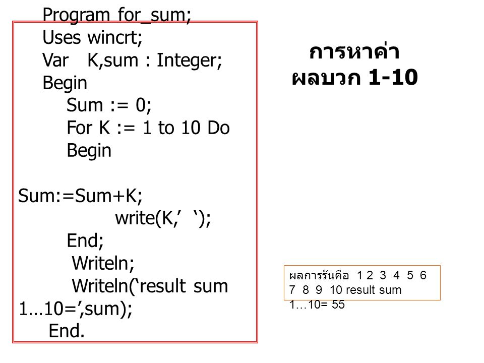 การหาค่าผลบวก 1-10 Program for_sum; Uses wincrt; Var K,sum : Integer;
