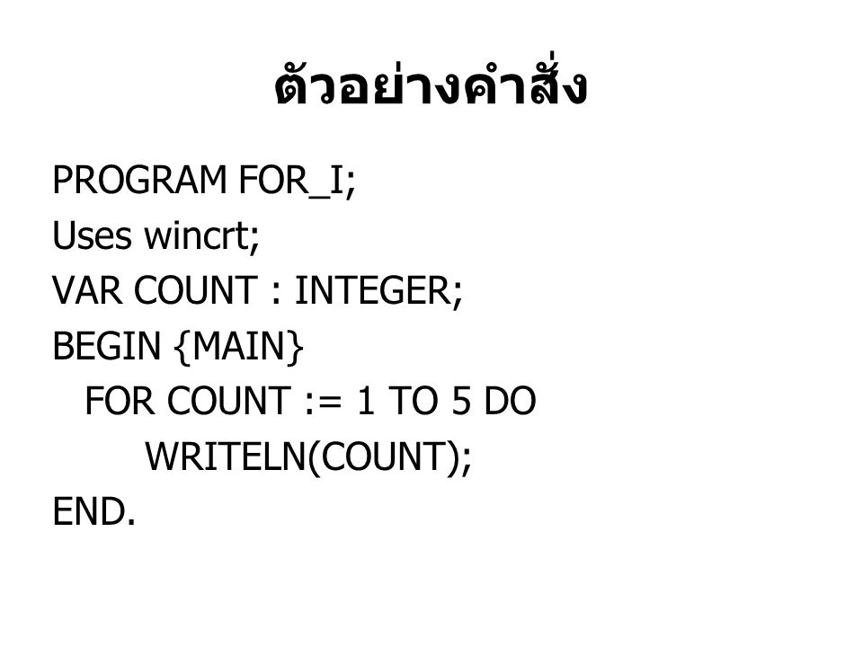 ตัวอย่างคำสั่ง PROGRAM FOR_I; Uses wincrt; VAR COUNT : INTEGER;