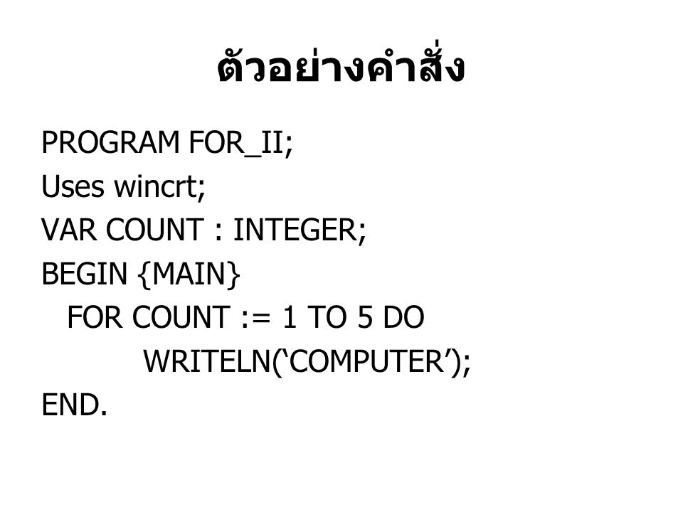 ตัวอย่างคำสั่ง PROGRAM FOR_II; Uses wincrt; VAR COUNT : INTEGER;