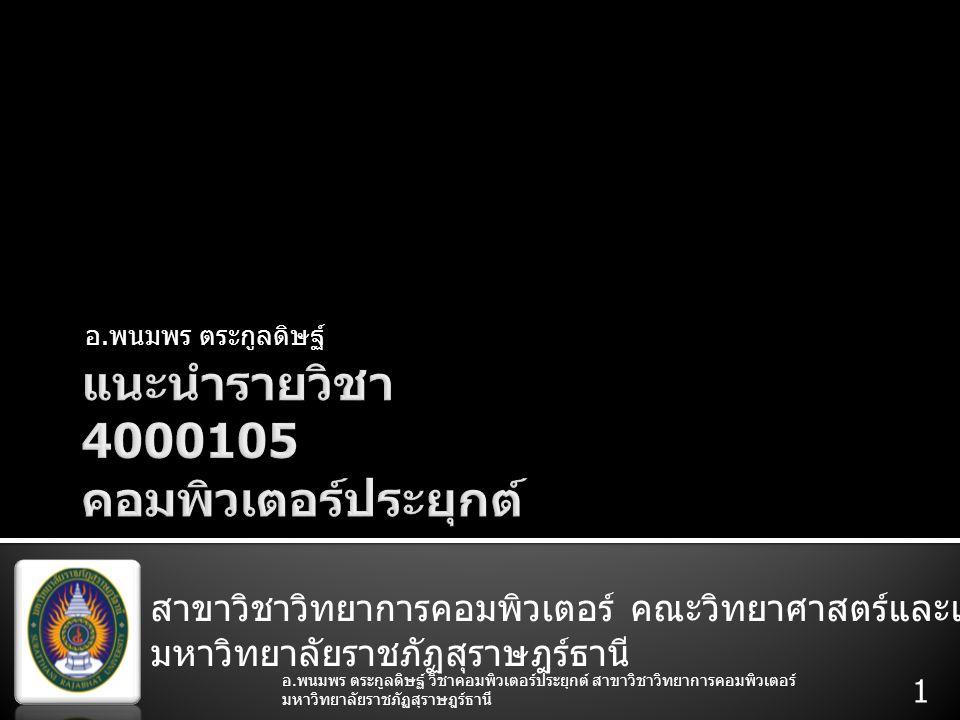 แนะนำรายวิชา 4000105 คอมพิวเตอร์ประยุกต์