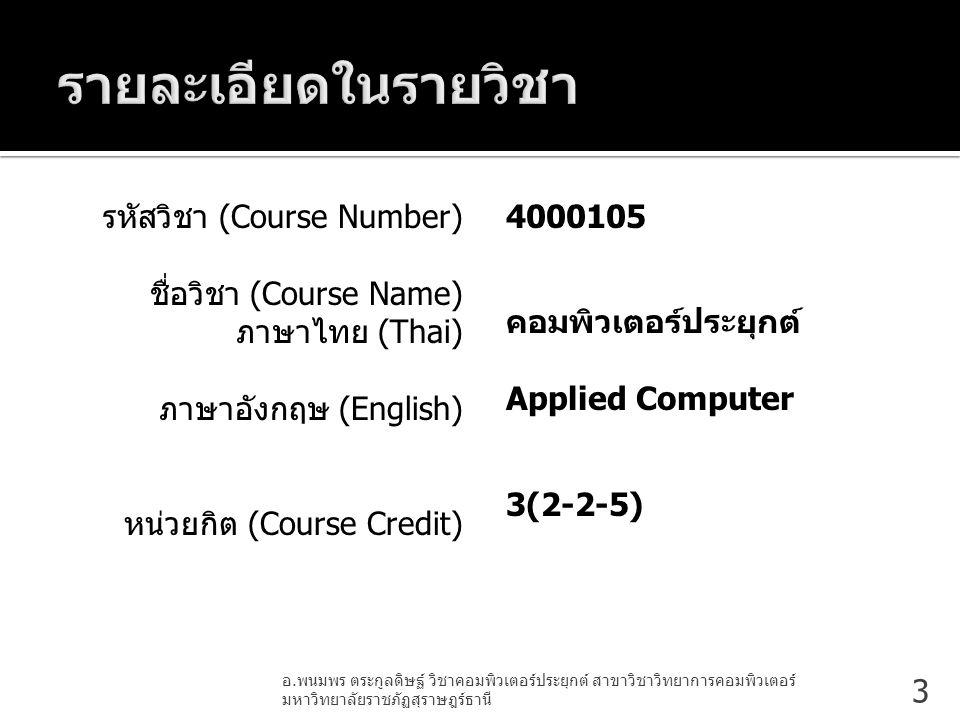 รายละเอียดในรายวิชา รหัสวิชา (Course Number) ชื่อวิชา (Course Name)