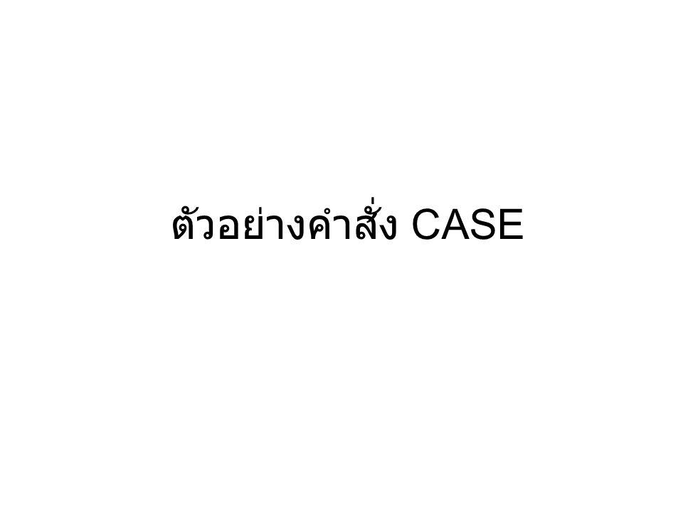 ตัวอย่างคำสั่ง CASE