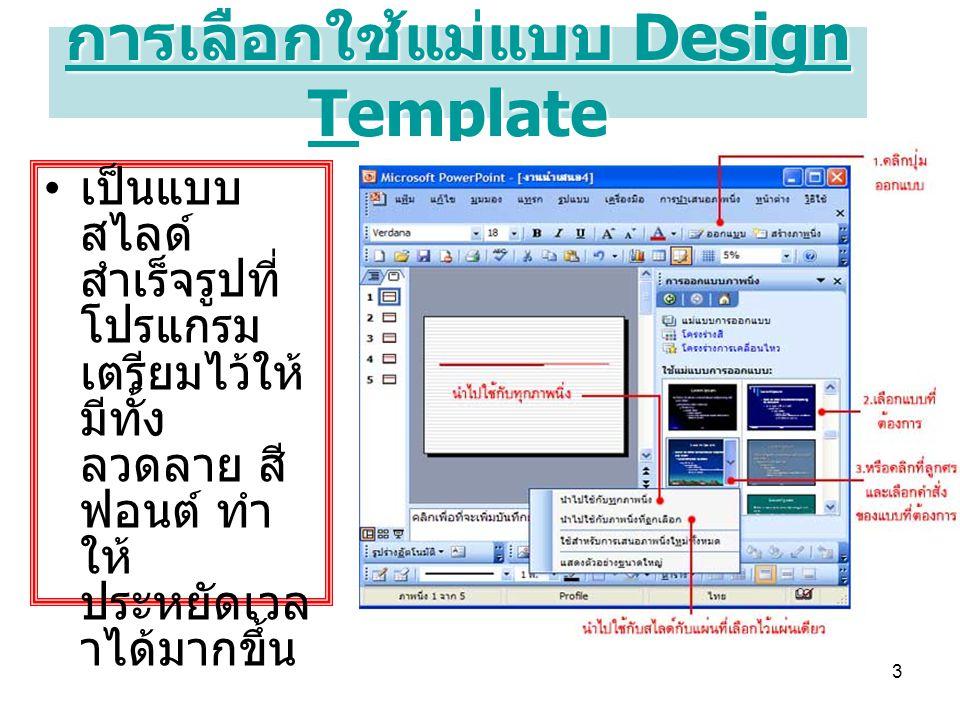 การเลือกใช้แม่แบบ Design Template