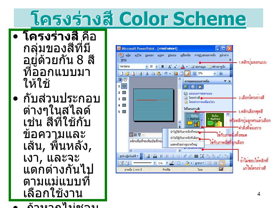 โครงร่างสี Color Scheme