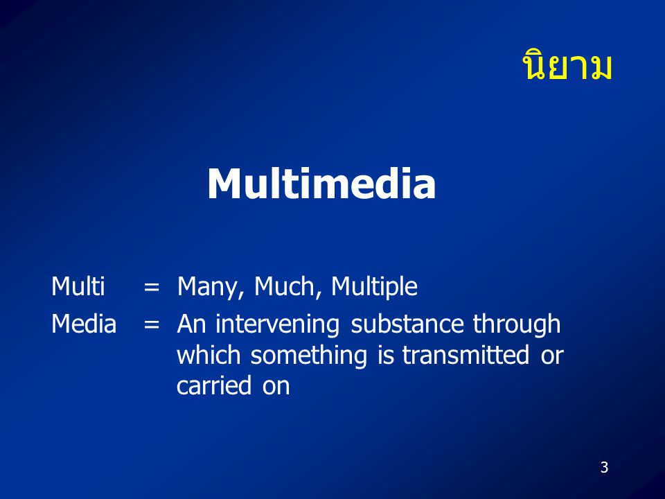 นิยาม Multimedia Multi = Many, Much, Multiple