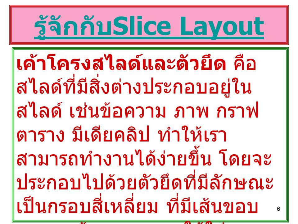 รู้จักกับSlice Layout