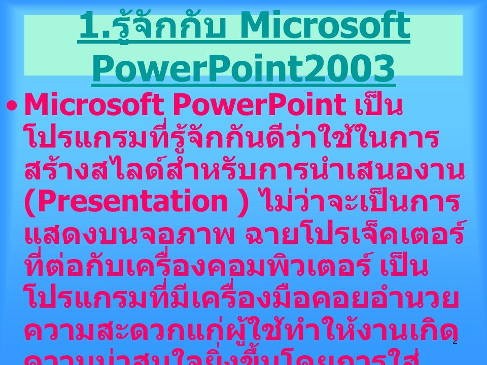 1.รู้จักกับ Microsoft PowerPoint2003