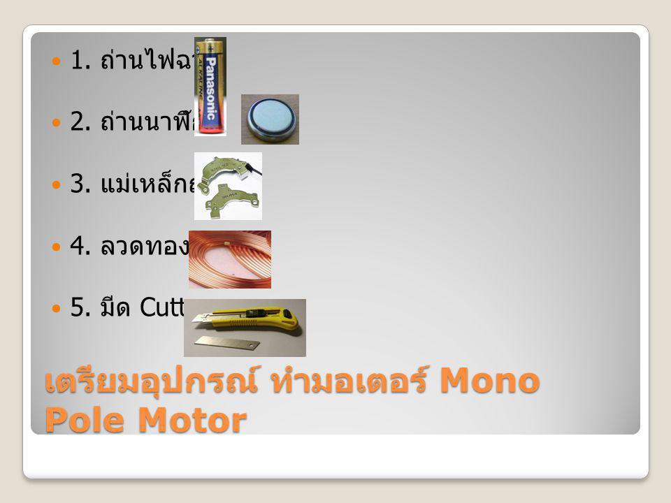 เตรียมอุปกรณ์ ทำมอเตอร์ Mono Pole Motor