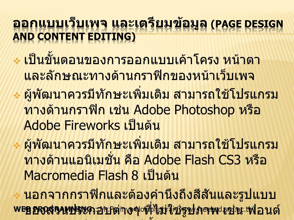 ออกแบบเว็บเพจ และเตรียมข้อมูล (Page Design and Content Editing)