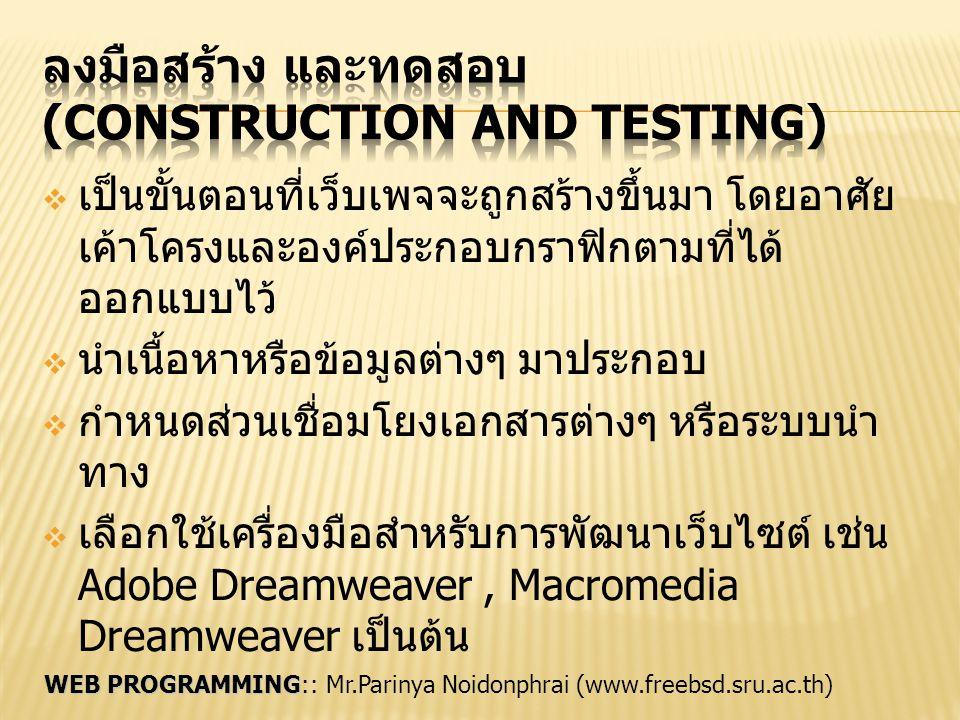 ลงมือสร้าง และทดสอบ (Construction and Testing)